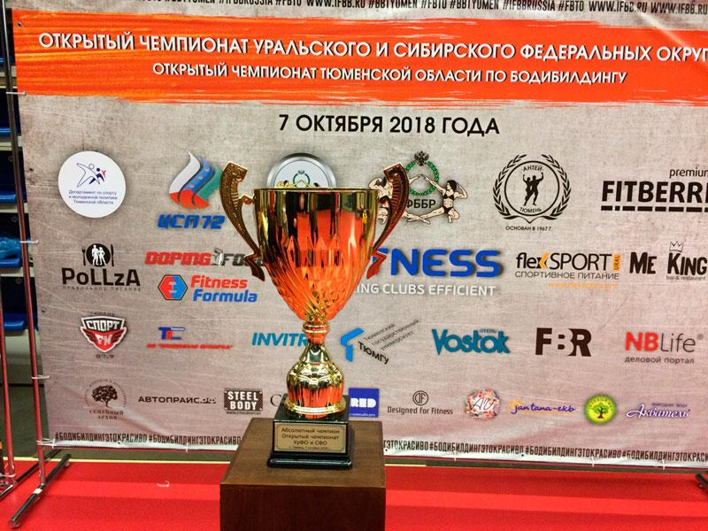 Фото Кубка Урала и Сибири 2018
