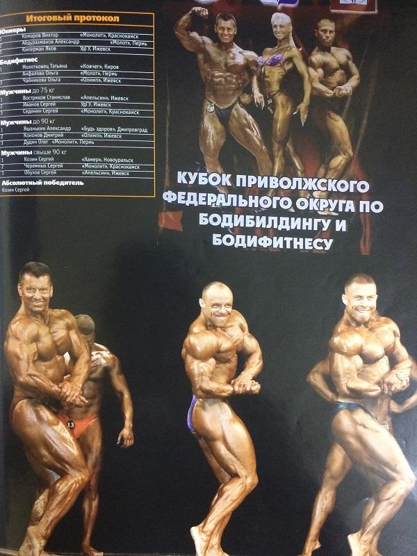Фото с Кубка Приволжского ФО 2007 Ижевск