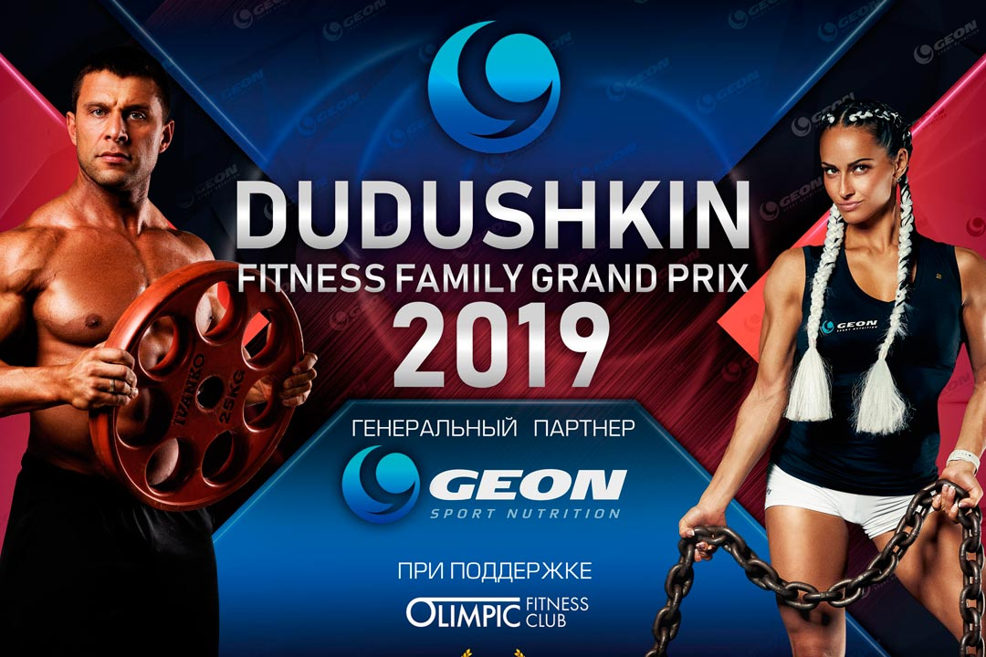 Dudushkin Fitness Family Grand Prix 2019